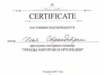 Страндстрем Илья Михайлович врач стоматолог-ортопед стоматология Квазар Северное Бутово
