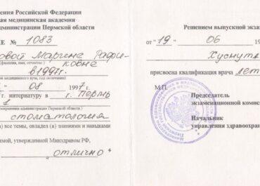Геер Марина Рафиковна врач ортодонт стоматология Квазар Северное Бутово