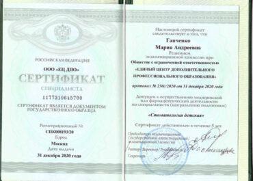 Гапченко Мария Андреевна детский стоматолог стоматология Квазар Северное Бутово