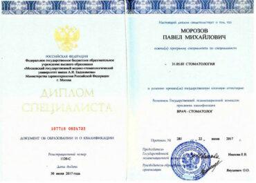 Хирург-имплантолог Морозов Павел - Стоматология Квазар