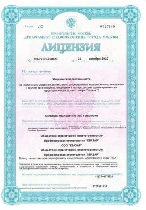 лицензия стоматология